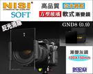*數配樂*NISI 高品質 方型玻璃 軟式漸變鏡 中灰 漸層鏡 減光鏡 ND鏡 GND4 0.6 100x150mm