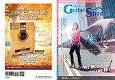 小叮噹的店- 吉他教材/吉他月刊 010995.六弦百貨店第92輯 2015.07月號 附發票