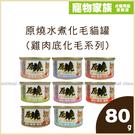 寵物家族-原燒水煮化毛貓罐(雞肉底化毛系列)80g*24罐-各口味可選