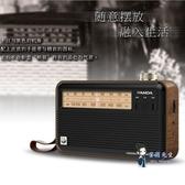 收音機 復古收音機新款便攜式全波段老人半導體調頻fm廣播充電T