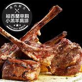 紐西蘭草飼小羔羊肩排(600g±5%/包)(約8-9支)(食肉鮮生)