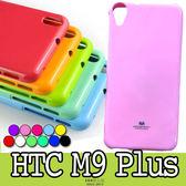 E68精品館 MERCURY HTC ONE M9 PLUS / M9+ 保護套 手機套 閃粉 珠光 軟殼 矽膠套 果凍套 手機殼
