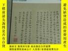 二手書博民逛書店中國書法罕見2012年第12期Y11403 出版2012