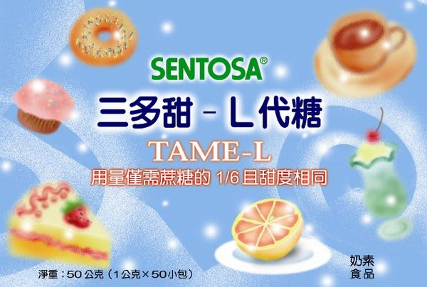 SENTOSA三多 三多甜-L代糖 50包【躍獅】