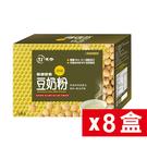 【東勝】香濃營養豆奶粉(原味) (15包/盒) 8盒裝 豆漿粉 非基改黃豆