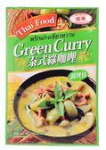 葵果 泰式綠咖哩調理包 60g/包