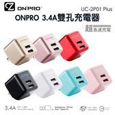 ONPRO 3.4A雙孔充電器 UC-2P01 Plus 國際通用 100V 240V 充電器 裝USB孔 轉接器插頭