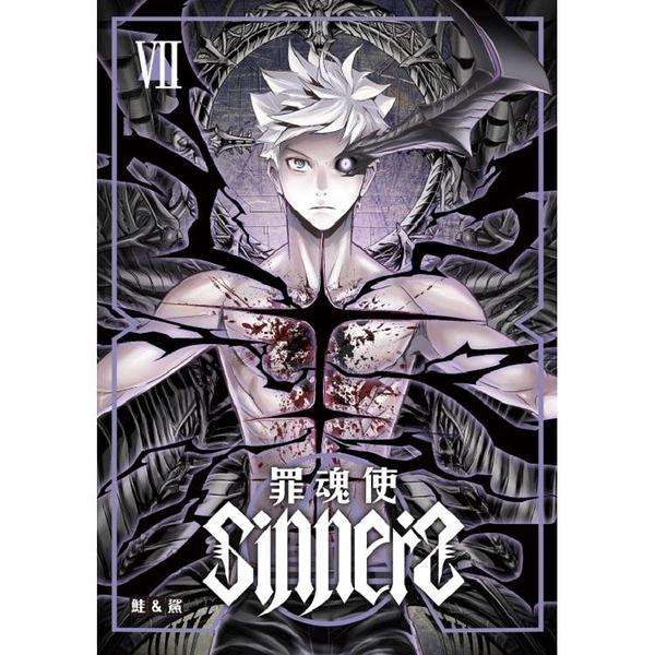 SINNERS罪魂使 07(完)