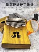 拇指琴拇指琴卡林巴琴17音初學者手指鋼琴kalimba手指琴卡靈巴琴樂器 嬡孕哺