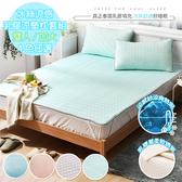 冰絲涼感乳膠雙人加大涼墊枕套三件組 涼感床墊組 (4色可選)【Z200601】