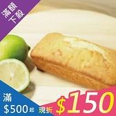 【新北市勝利便利商店】勝利廚房-鮮檸檬磅蛋糕