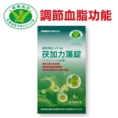 【茯加力藻】現貨供應 優質特殊火山藻種 調節血脂健康食品認證 450錠/瓶