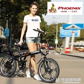 鳳凰摺疊自行車女式成年超輕變速便攜輕便成人男16/20寸小型單車 NMS快意購物網