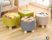 家用小凳子時尚沙發凳實木板凳創意換鞋凳客廳茶幾凳布藝成人矮凳 魔方數碼館igo