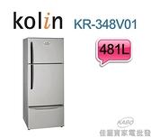 【佳麗寶】-(歌林Kolin)481L三門變頻電冰箱KR-348V01