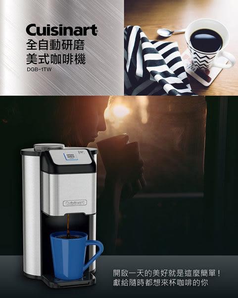 特促加贈好禮【美膳雅Cuisinart】全自動研磨美式咖啡機 DGB-1TW DGB1TW