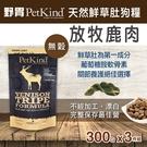 【毛麻吉寵物舖】PetKind 野胃 天然鮮草肚狗糧 低敏鹿肉 300克三件組 狗主食/狗飼料