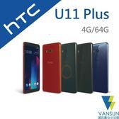 【贈自拍棒+LED隨身燈+立架】HTC U11 Plus U11+ 4G/64G 6吋 智慧旗艦手機【葳訊數位生活館】