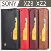 【經典鞣皮】Sony XZ3 XZ2 隱形磁吸 多卡槽 商務 皮套 側翻 錢包款手機套 防摔 軟殼 通勤族 皮革紋