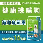 LCB藍帶廚坊-10KG(10包組) -WELLNESS狗糧- 健康挑嘴 - 海洋魚蔬果配方10KG