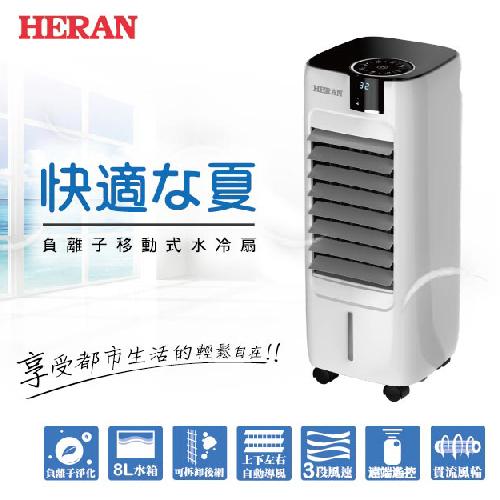 今夏熱賣商品~【HERAN 禾聯】負離子 8公升可移動式水冷扇 HWF-08L1 水冷氣 空調扇 冷風機 電風扇