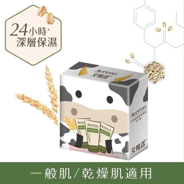 艾惟諾燕麥保濕乳30g三入【快樂牛牛組】