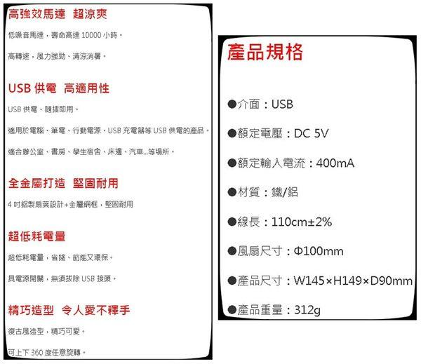 ❤【KINYO-USB迷你強力風扇(4吋)】❤隨身攜帶電風扇/USB風扇/夏天/涼爽/消暑/超低耗電量❤