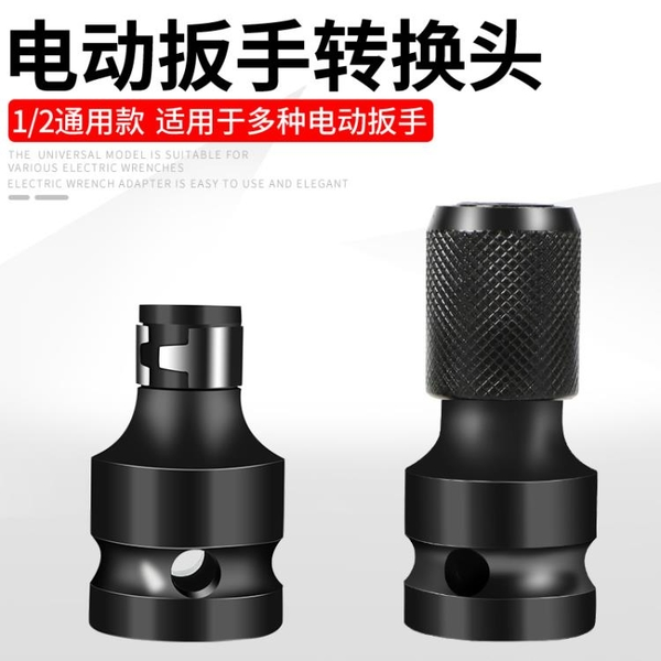2個裝 電動扳手套筒轉換頭萬用轉換接頭伸縮彈套風炮電板手轉接頭連接桿 果果輕時尚