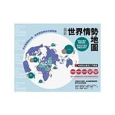 最新世界情勢地圖(從各國觀點出發.用地圖建構你的國際觀)