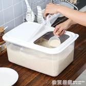 掀蓋透明裝米桶8kg家用米缸16斤儲米箱糧食密封面粉桶收納盒防蟲  依夏嚴選
