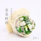果貿吳媽家【韭菜鮮肉水餃子/1盒24入】...