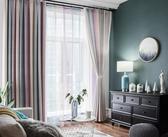 窗簾  客廳窗簾成品現代簡約地中海北歐漸變條紋臥室百搭落地窗簾遮光布  mks  瑪麗蘇