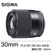 分期0利率 SIGMA 30mm F1.4 DC DN Contemporary for M43接環 恆伸公司貨 免運 德寶光學