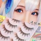 出口日本COS假睫毛小惡魔 萌妹芭比自然濃密日系Lolita上眼睫毛