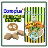 【力奇】BP貓專用魚造型薄荷潔牙骨-牛奶70g(BP-311-6070W)-110元 可超取(D912G02)