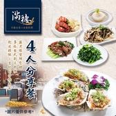【台北】滿穗台菜 - 4人分享餐