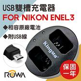 ROWA 樂華 FOR NIKON EN-EL3 EN EL3 電池雙槽充電器  原廠電池可用 全新 保固一年  雙充  一次兩顆