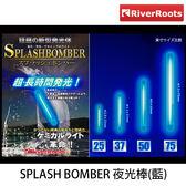 漁拓釣具 SPLASH BOMBER 夜光棒 藍 (超長時間發光夜光棒)
