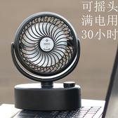 電燈扇搖頭小風扇宿舍家用風扇充電便攜式鋰電池迷你小電扇 夢藝家