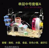 壓克力倉鼠籠子雙層別墅超大透明倉鼠寶寶用品玩具金絲熊套餐(交換禮物 創意)聖誕