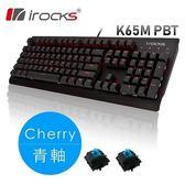[富廉網]【i-Rocks】艾芮克 K65MS PBT鍵帽 德國Cherry軸 單色背光 機械式鍵盤
