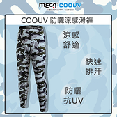 【MEGA COOUV】迷彩 防曬涼感 內搭滑褲 男款 UV-M801 內搭褲 滑褲 重機褲 機車褲