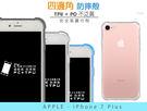 【超耐板四角防摔】背板強硬四轅軟質 蘋果 iPhone 7Plus 7+ 5.5吋 手機殼套保護殼套耐摔殼空壓殼套