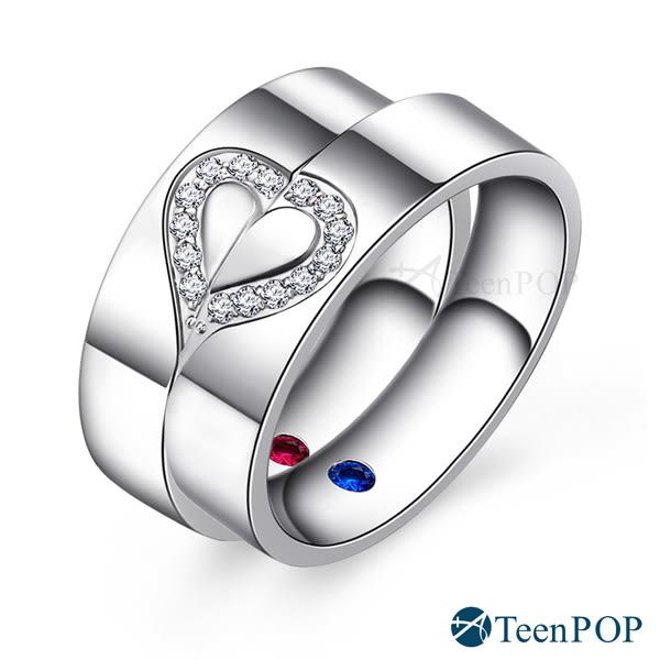 情侶戒指 ATeenPOP 珠寶白鋼戒指尾戒 尋找愛 愛心對戒 刻字戒指 情人節禮物 送刻字 單個價格