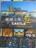 【書寶二手書T9/旅遊_ZBL】歐洲古堡遊:55座世界最美的城堡_明天工作室