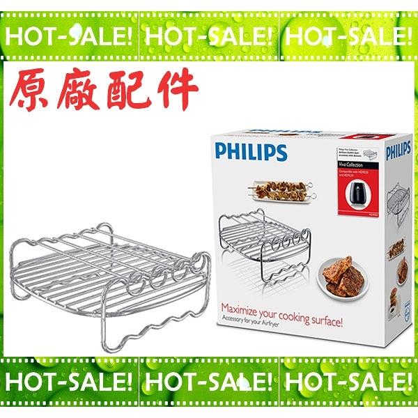 《原廠盒裝配件》Philips HD9904 飛利浦 氣炸鍋專用 串燒架 雙層烤架+串籤x4支 ( HD9642/HD9240 適用)