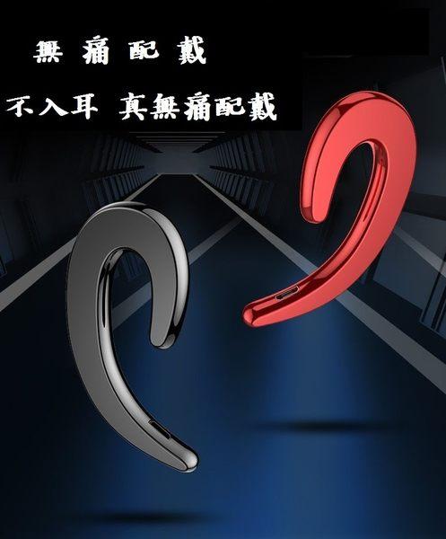 掛耳式藍牙耳機 無痛不入耳骨傳導耳機運動無線迷你骨感藍牙耳機 顏色隨機出貨