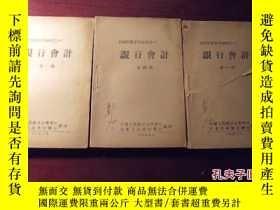 二手書博民逛書店建國前期罕見銀行教材《銀行會計》第一、三、四冊 。。。3本合售