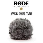 【聖影數位】羅德 166-RODE WS8 豪華防風毛罩 公司貨