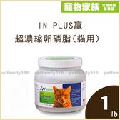 寵物家族-IN PLUS贏-超濃縮卵磷脂(貓用) 1LB(大)